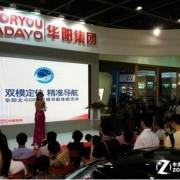 华阳车机DVD导航ADAYO 小时代的微创新