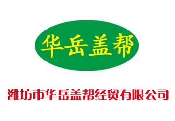 潍坊市华岳盖帮经贸有限公司