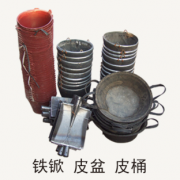 铁锨、皮盆、皮桶