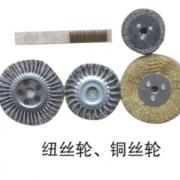 纽丝纶、钢丝轮