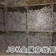 JDK金属穿线管