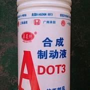 奥莱特合成制动液