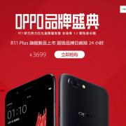 天猫超级品牌日 助力拍照旗舰OPPO R11 Plus首销