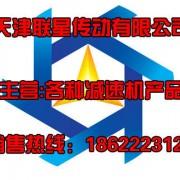 天津联星传动减速机股份有限公司