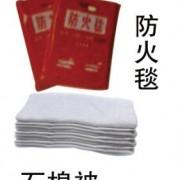 防火毯/石棉被