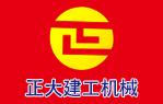 潍坊正大建工机械有限公司