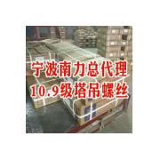 宁波南力总代理10.9级塔吊螺丝
