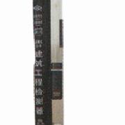 工程测量尺