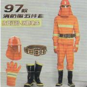 消防服五件套