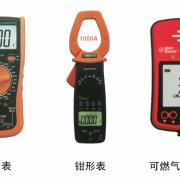 万用表、钳形表、可燃气体检测仪