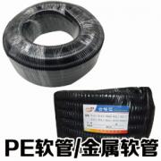 PE软管/金属软管