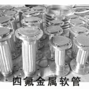 四氟金属软管