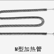 M型加热管