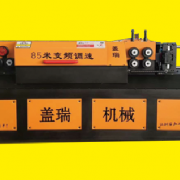 0-85米变频调直机