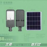 太阳能路灯头