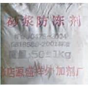 砂浆防冻剂 混凝土防冻剂