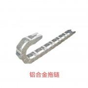 铝合金拖链条