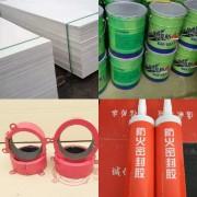 防火系列产品