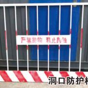 洞口防护栏