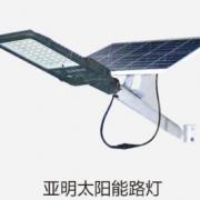 亚明太阳能路灯